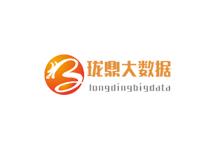 贵阳珑鼎大数据网络科技有限责任公司