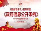 中华人民共和国政府信息公开条例 中华人民共和国国务院令第711号